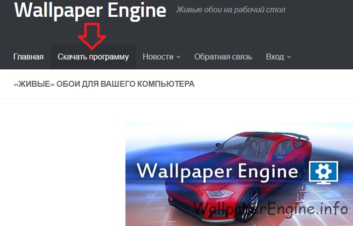 Как скачать программу Wallpaper Engine