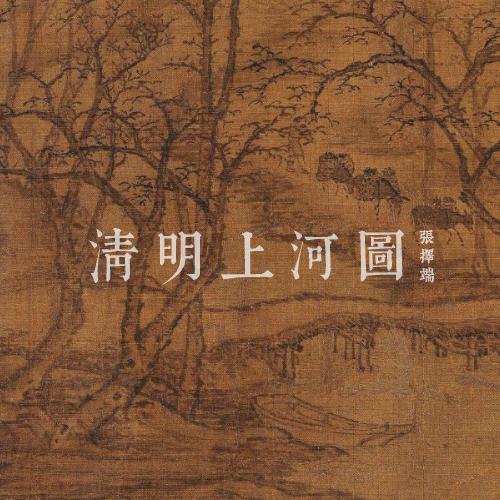 «Река Цинмин» - интерактивные живые обои